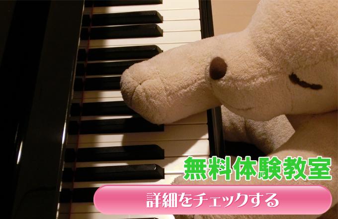 札幌市北区麻生と東区栄町の工藤麻子ピアノ教室の無料体験教室