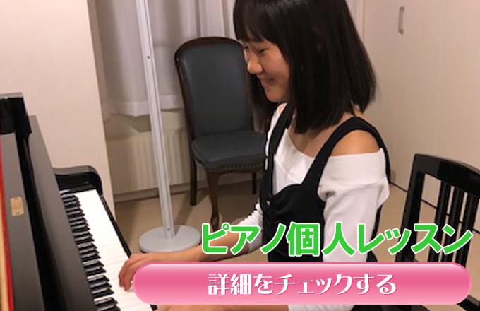 札幌市北区麻生と東区栄町の工藤麻子ピアノ教室のピアノ個人レッスン